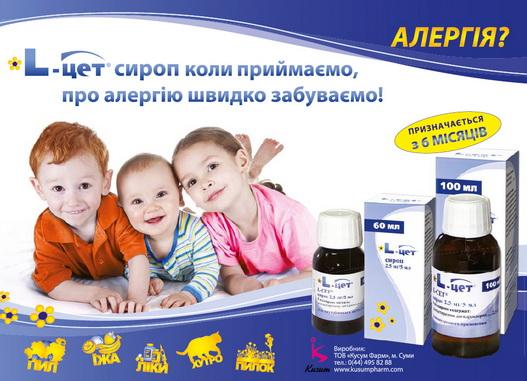L цет сироп инструкция по применению для детей - фото 11