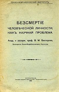 Behterev_book