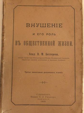 Behterev_book2