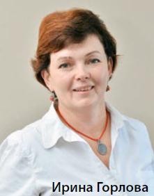 Ирина Горлова