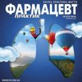 fp_10_2016_cover_an_260