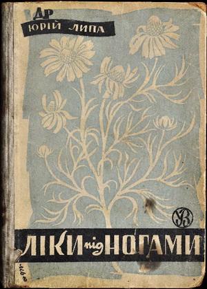 book_yuri_lypa