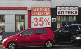 Apteka_sale2
