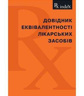 Rx- Equivalentn_cover_new