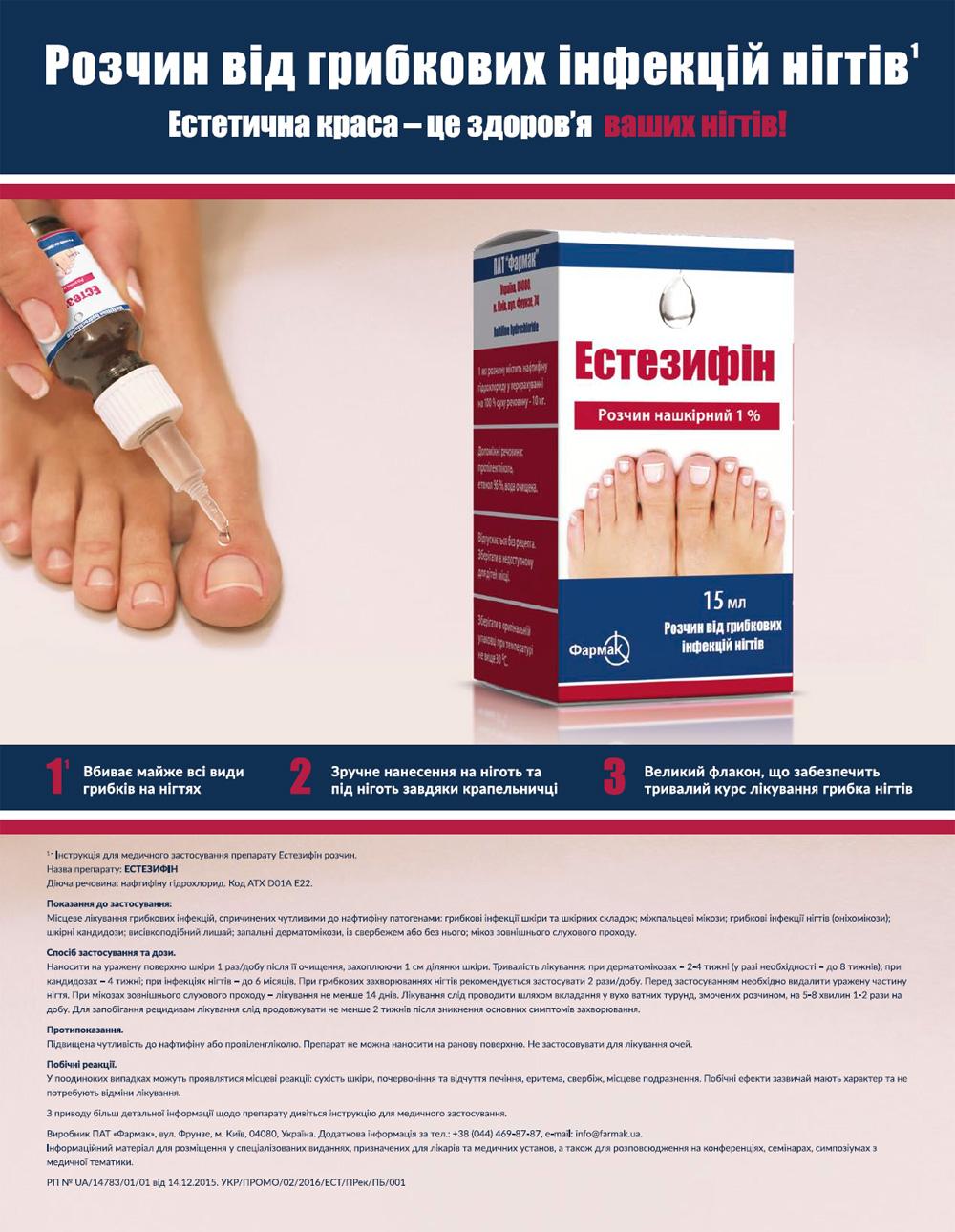 Естезифін