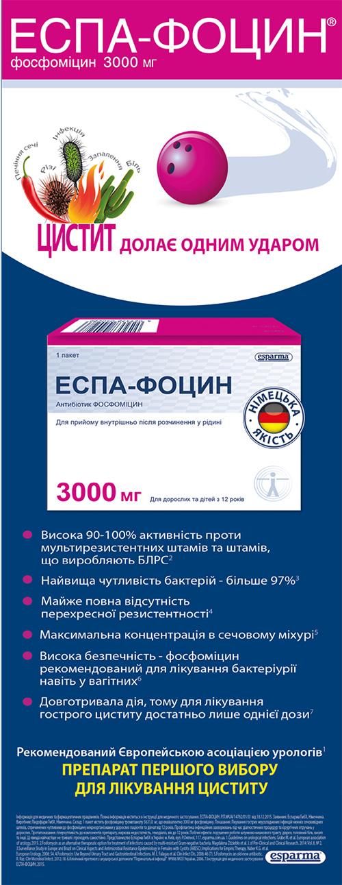 Еспа-фоцин