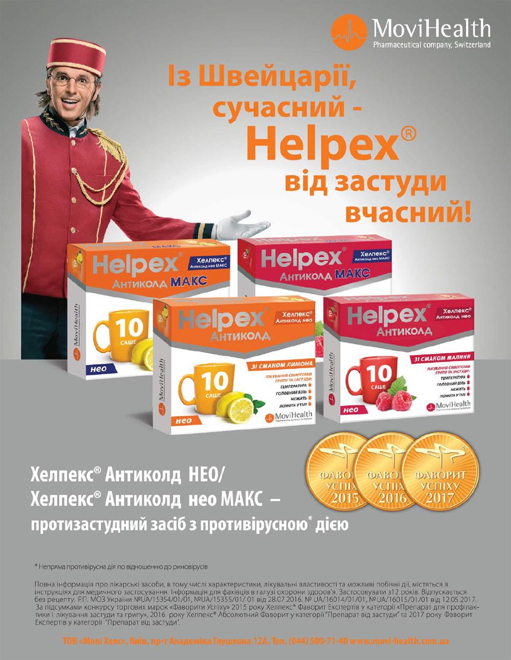 Хелпекс