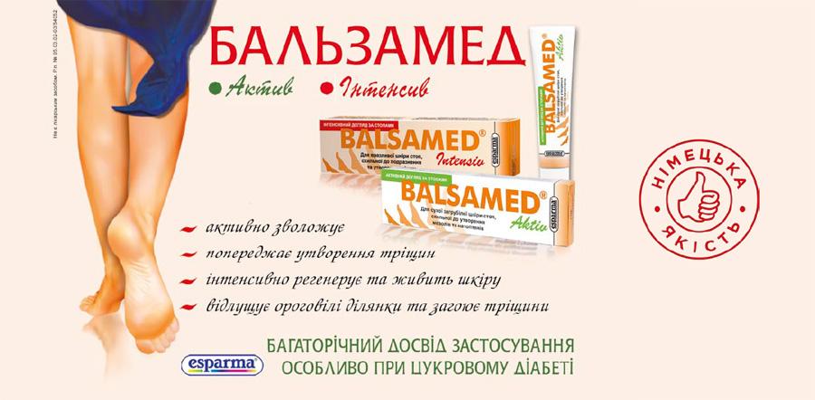 Бальзамед