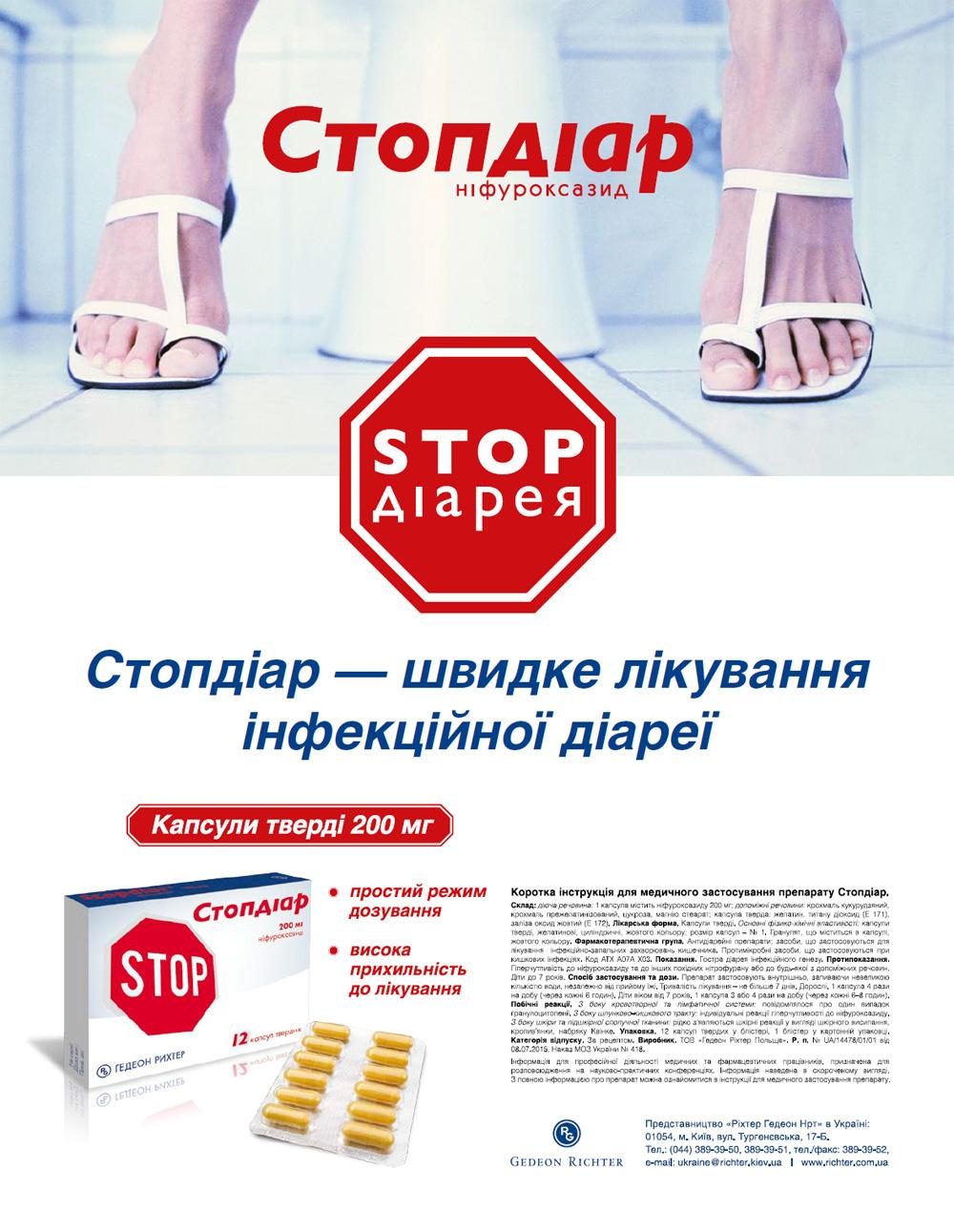 Стопдіар