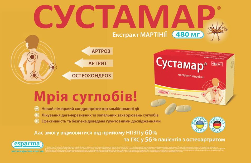 Таблетки Сустамар