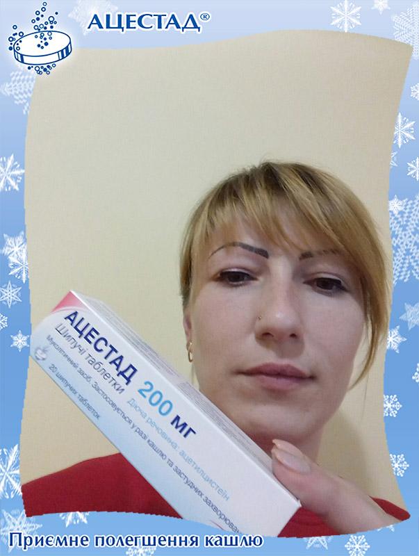 Ольга, аптека БАМ (Подорожник), Рени