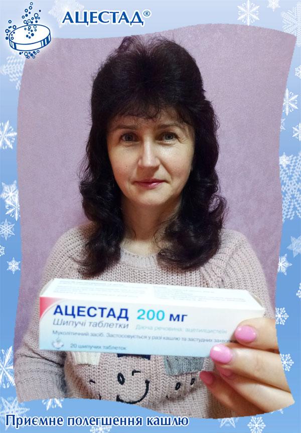 Валентина, 'Бажаємо здоров'я' аптека 5, Черкаси