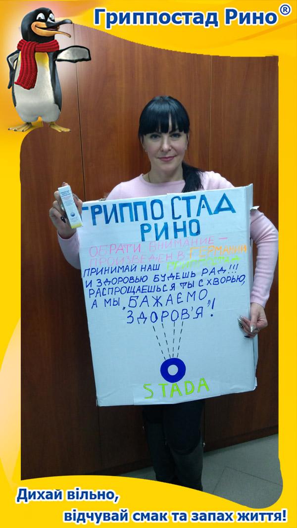 Виктория, АЙПІ ЛІКИ 100, Константиновка