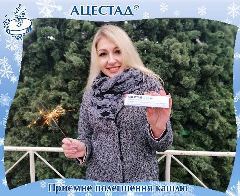 Вікторія, Авіс-Фарма 'Фармакопійка', Херсон