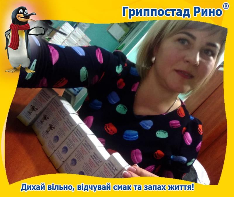Інна, Аптека 'Бажаємо здоров'я', Канів
