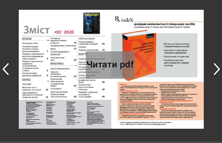 Читати pdf