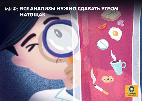 lab_myths_3