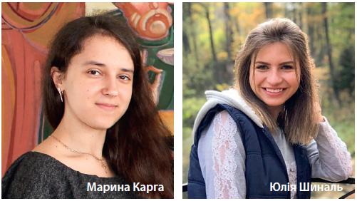 Марина Карга та Юлія Шиналь