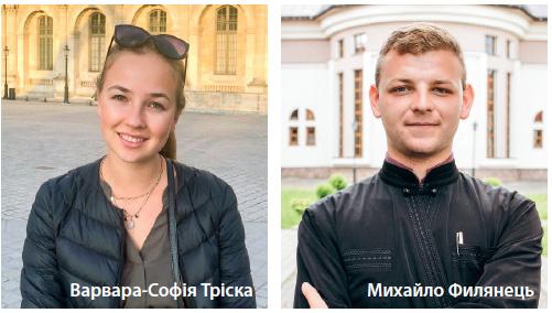 Варвара-Софія Тріска та Михайло Филянець