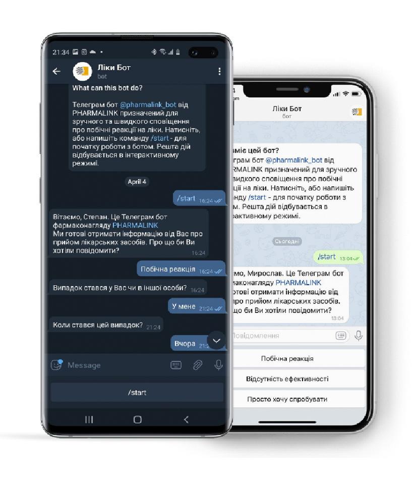 Telegram-бот допомагає фармацевтам та пацієнтам подати інформацію про побічні реакції лікарських засобів. Розробка: Дмитро Горілик, Артем Горілик