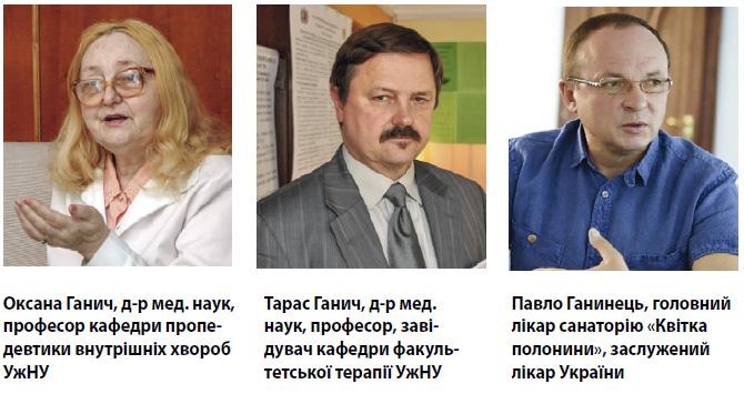 О. Ганич, Т. Ганич, П. Ганинець