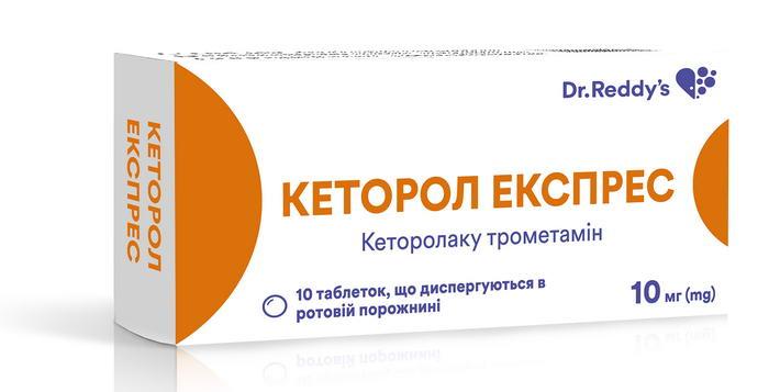 Кеторол Експрес
