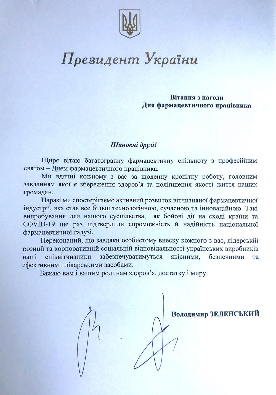Привітання Президента України із Днем фармацевтичного працівника