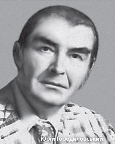 Юрій Городиловський
