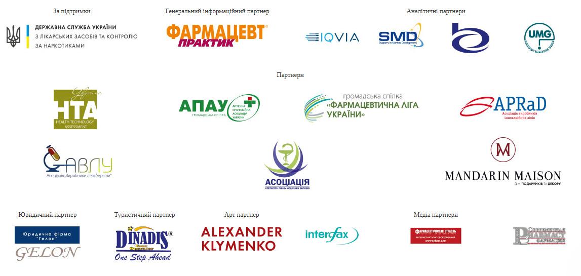 "Партнери конкурсу ""Панацея-2020"""